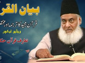 Bayan ul Quran (Urdu) by Dr. Israr Ahmed