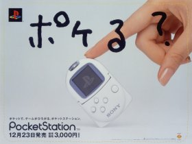 PocketStation Commercial