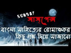 SUNDAY SUSPENCE || AUDIO STORY BENGALI