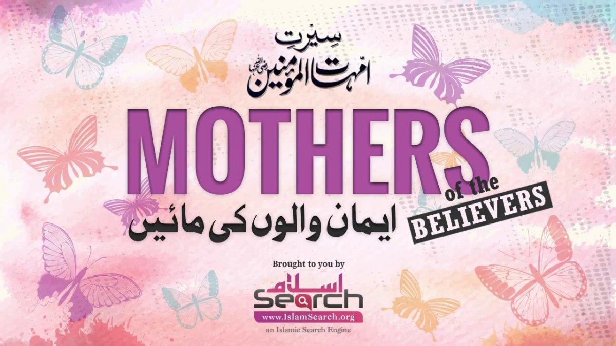 امہات المؤمنین-Mothers of the believers