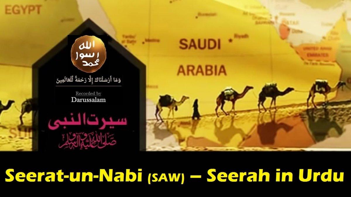 Seerat-un-Nabi Series in Urdu